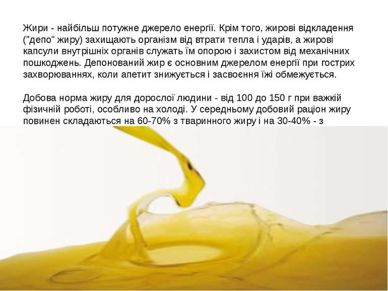 """Жири - найбільш потужне джерело енергії. Крім того, жирові відкладення (""""депо..."""