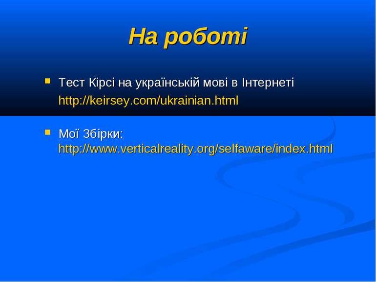 На роботі Тест Кірсі на українській мові в Інтернеті http://keirsey.com/ukrai...