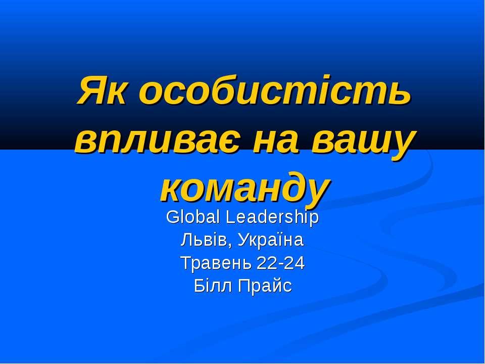 Як особистість впливає на вашу команду Global Leadership Львів, Україна Траве...