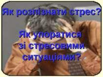 Як розпізнати стрес? Як упоратися зі стресовими ситуаціями?
