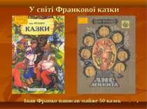 * Іван Франко написав майже 50 казок У світі Франкової казки