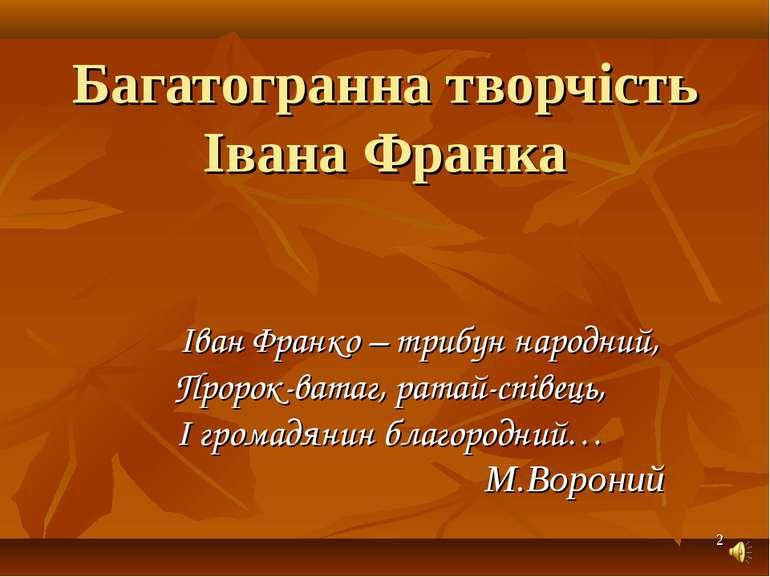 * Багатогранна творчість Івана Франка Іван Франко – трибун народний, Пророк-в...