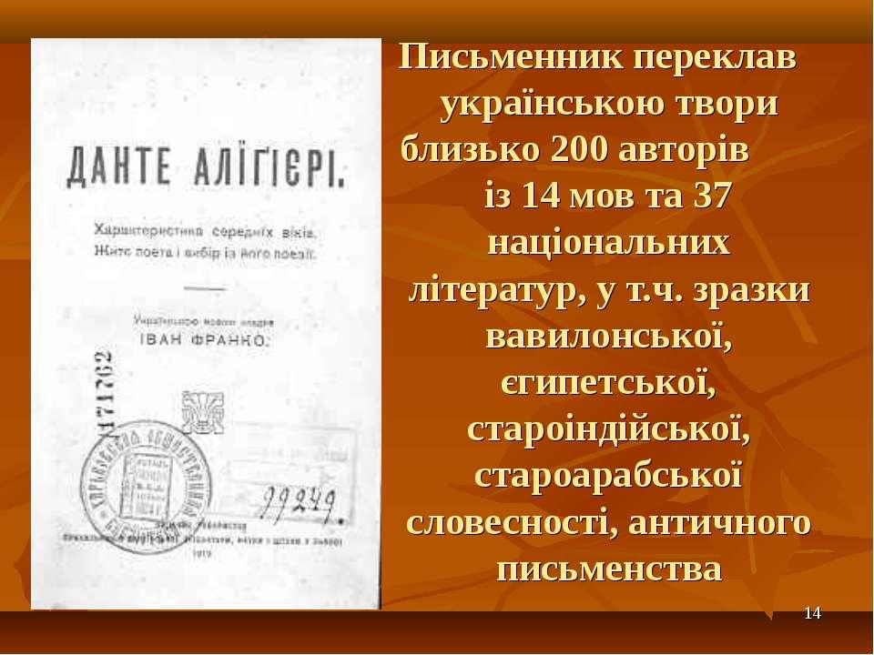 * Письменник переклав українською твори близько 200 авторів із 14 мов та 37 н...