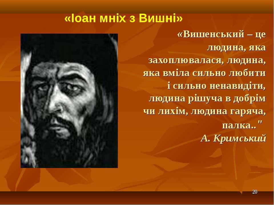 * «Вишенський – це людина, яка захоплювалася, людина, яка вміла сильно любити...
