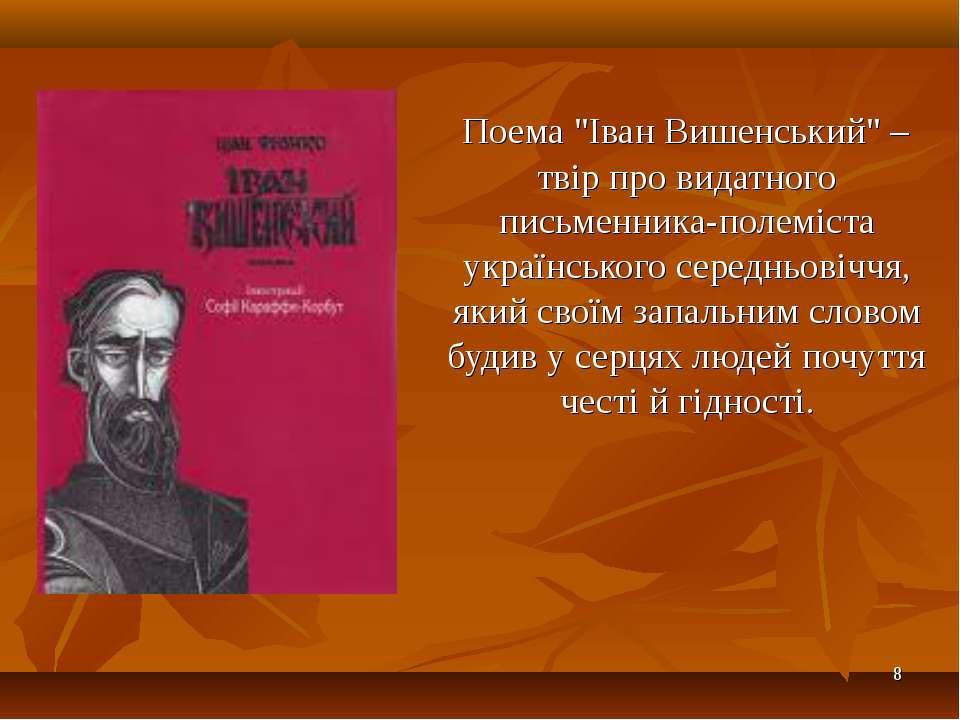 """* Поема """"Іван Вишенський"""" – твір про видатного письменника-полеміста українсь..."""