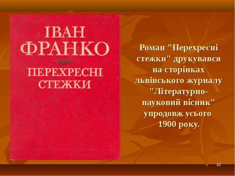 """* Роман """"Перехресні стежки"""" друкувався на сторінках львівського журналу """"Літе..."""