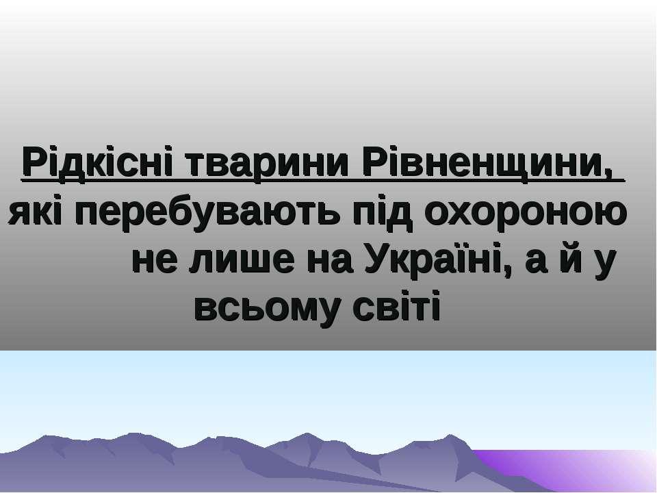 Рідкісні тварини Рівненщини, які перебувають під охороною не лише на Україні,...