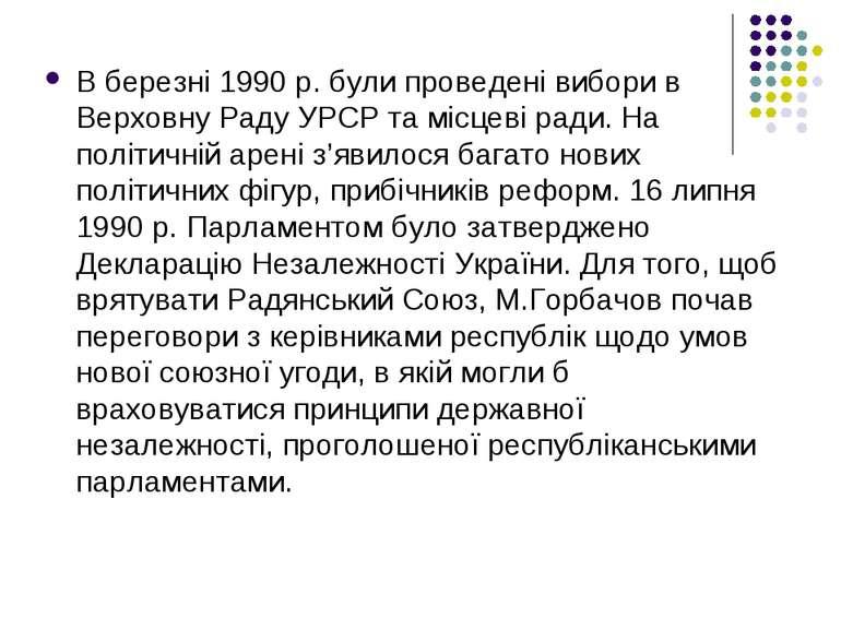 В березні 1990 р. були проведені вибори в Верховну Раду УРСР та місцеві ради....