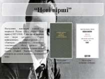 """""""Нові вірші"""" Наступним важливим етапом у творчості Рільке стала збірка «Нові ..."""