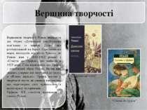 Вершина творчості Вершиною творчості Рільке вважають дві збірки «Дуїнянські е...