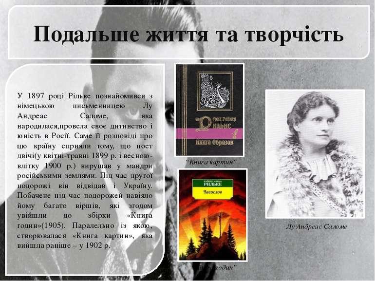 Подальше життя та творчість У 1897 році Рільке познайомився з німецькою письм...