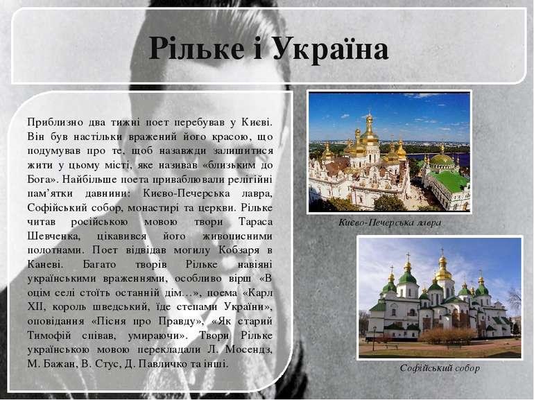 Рільке і Україна Приблизно два тижні поет перебував у Києві. Він був настільк...