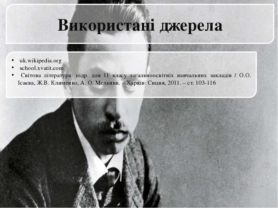 Використані джерела uk.wikipedia.org school.xvatit.com Світова література: пі...
