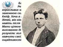 Батько Артюра, Фредерік Рембо, був військовим і з корисливих міркувань одружи...