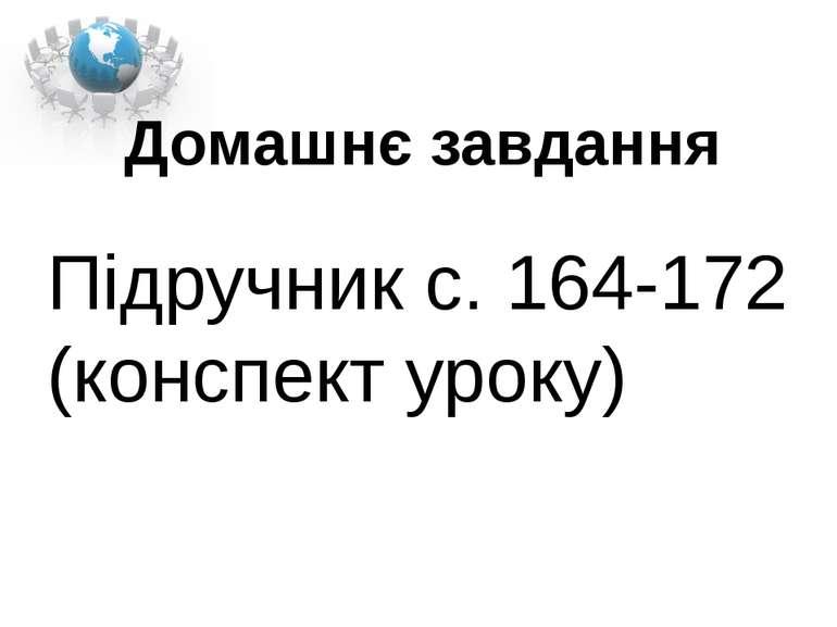 Домашнє завдання Підручник с. 164-172 (конспект уроку)