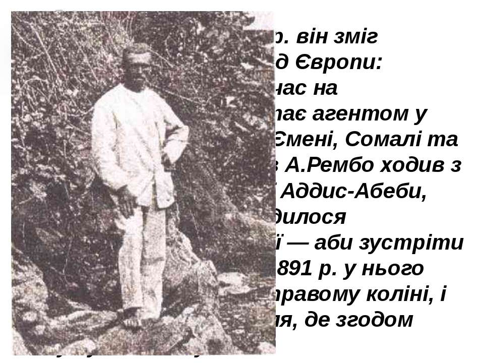 І тільки 1880 р. він зміг відірватися від Європи: попрацювавши деякий час на ...