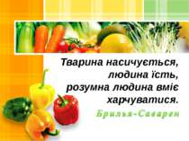 Тварина насичується, людина їсть, розумна людина вміє харчуватися. L/O/G/O