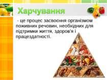- це процес засвоєння організмом поживних речовин, необхідних для підтримки ж...