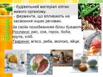 - будівельний матеріал клітин живого організму. - ферменти, що впливають на з...
