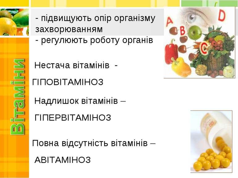 - підвищують опір організму захворюванням - регулюють роботу органів Нестача ...
