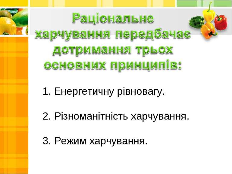 1. Енергетичну рівновагу. 2. Різноманітність харчування.  3. Режим харчування.