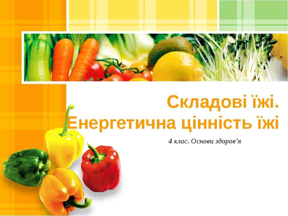 Складові їжі. Енергетична цінність їжі 4 клас. Основи здоров'я L/O/G/O