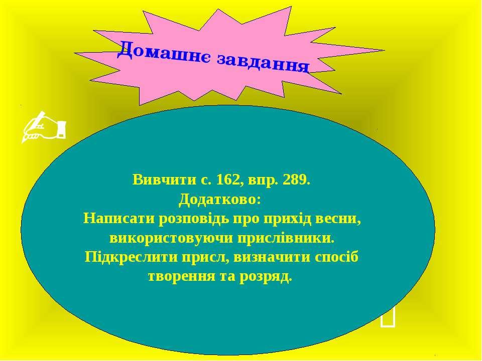 Домашнє завдання Вивчити с. 162, впр. 289. Додатково: Написати розповідь про ...