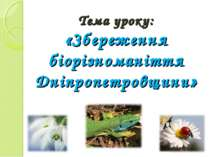 Тема уроку: «Збереження біорізноманіття Дніпропетровщини»