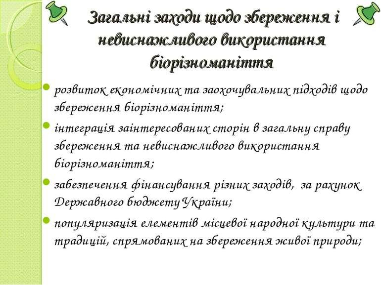 Загальні заходи щодо збереження і невиснажливого використання біорізноманіття...