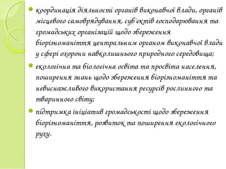 координація діяльності органів виконавчої влади, органів місцевого самоврядув...
