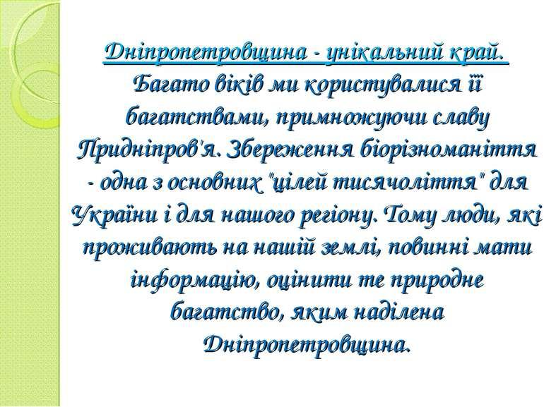 Дніпропетровщина - унікальний край. Багато віків ми користувалися її багатств...