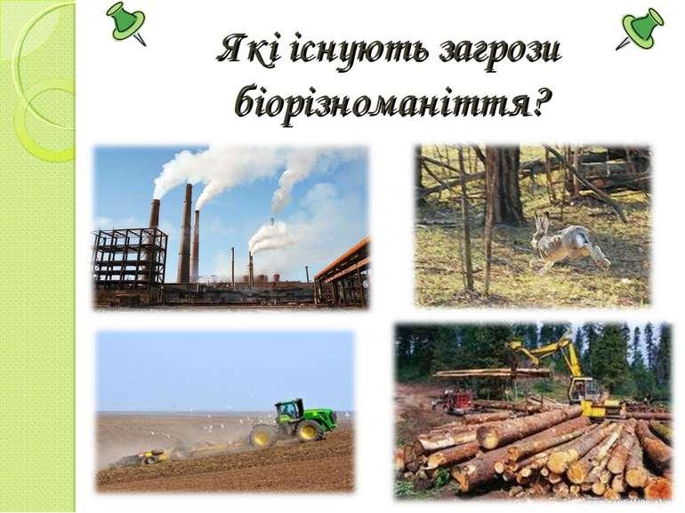 Які існують загрози біорізноманіття?