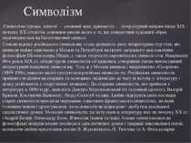 Символізм (грецьк. sumvol — умовний знак, прикмета) — літературний напрям кі...