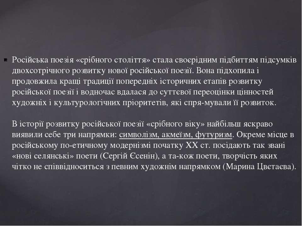 Російська поезія «срібного століття» стала своєрідним підбиттям підсумків дво...