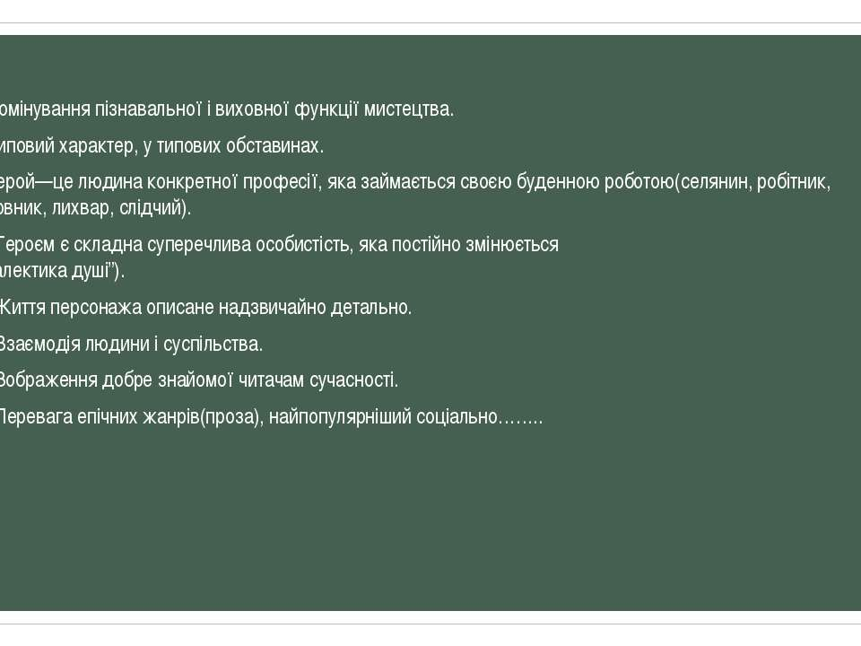 7. Домінування пізнавальної і виховної функції мистецтва. 8. Типовий характер...