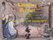 Кавабата Ясунарі 川端 康成 (14 червня 1899 — 16 квітня 1972)