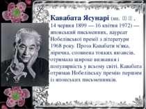 Кавабата Ясунарі (яп. 川端 康成, 14 червня 1899 — 16 квітня 1972) — японський...