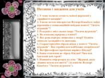 Питання і завдання для учнів 1. У чому полягає сутність чайної церемонії у сп...
