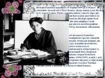 Ясунарі Кавабата народився 11 червня 1899 р. в Осаці в освіченій і багатій сі...