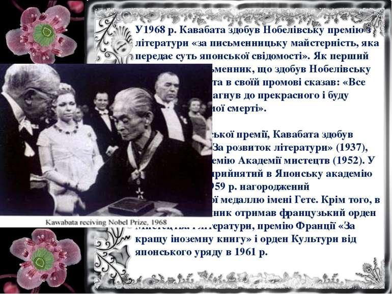 У1968 р. Кавабата здобув Нобелівську премію з літератури «за письменницьку ма...