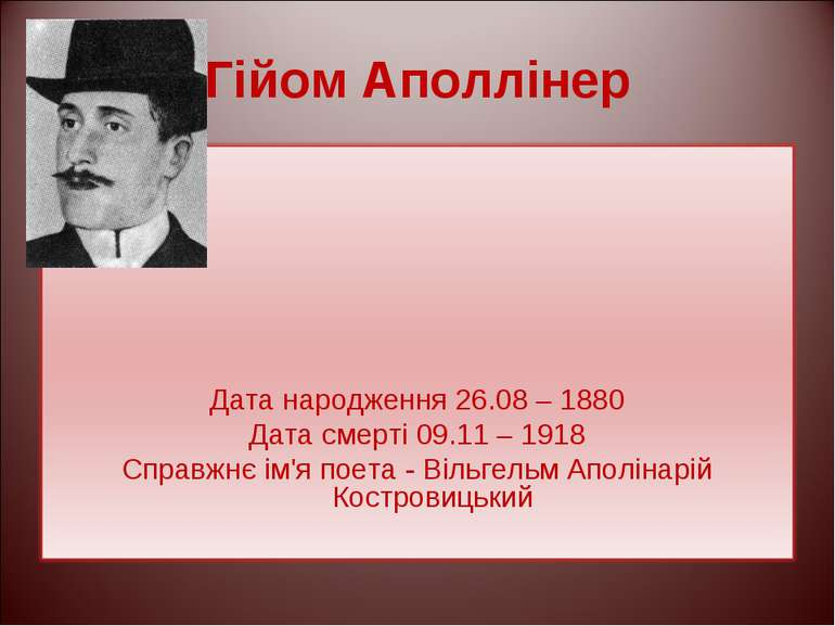 Гійом Аполлінер