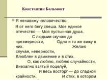 Константин Бальмонт Я ненавижу человечество, Я от него бегу спеша. Мое единое...