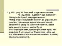 """у 1901 році М. Вороний, готуючи альманах """"З-над хмар і з долин"""", що вийшов у ..."""