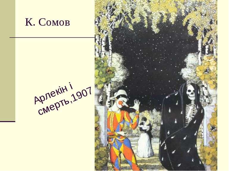 К. Сомов Арлекін і смерть,1907