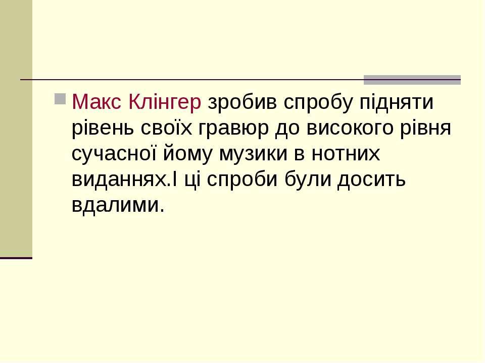 Макс Клінгер зробив спробу підняти рівень своїх гравюр до високого рівня суча...