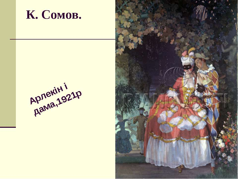 К. Сомов. Арлекін і дама,1921р