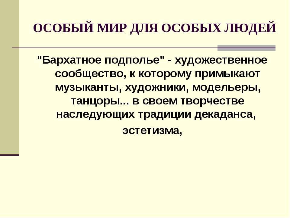 """ОСОБЫЙ МИР ДЛЯ ОСОБЫХ ЛЮДЕЙ """"Бархатное подполье"""" - художественное сообщество,..."""