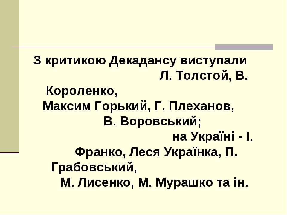 З критикою Декадансу виступали Л. Толстой, В. Короленко, Mаксим Горький, Г. П...