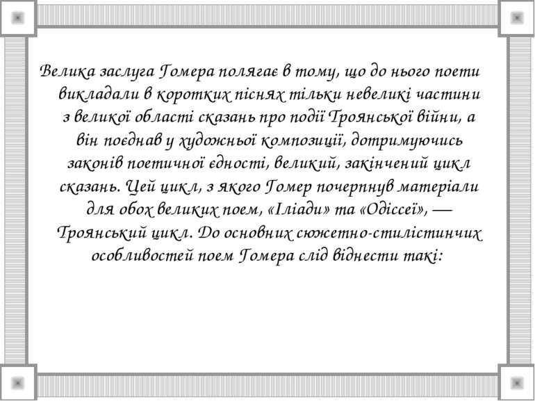 Велика заслуга Гомера полягає в тому, що до нього поети викладали в коротких ...