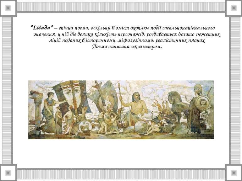 """""""Іліада"""" – епічна поема, оскільки її зміст охоплює події загальнонаціональног..."""